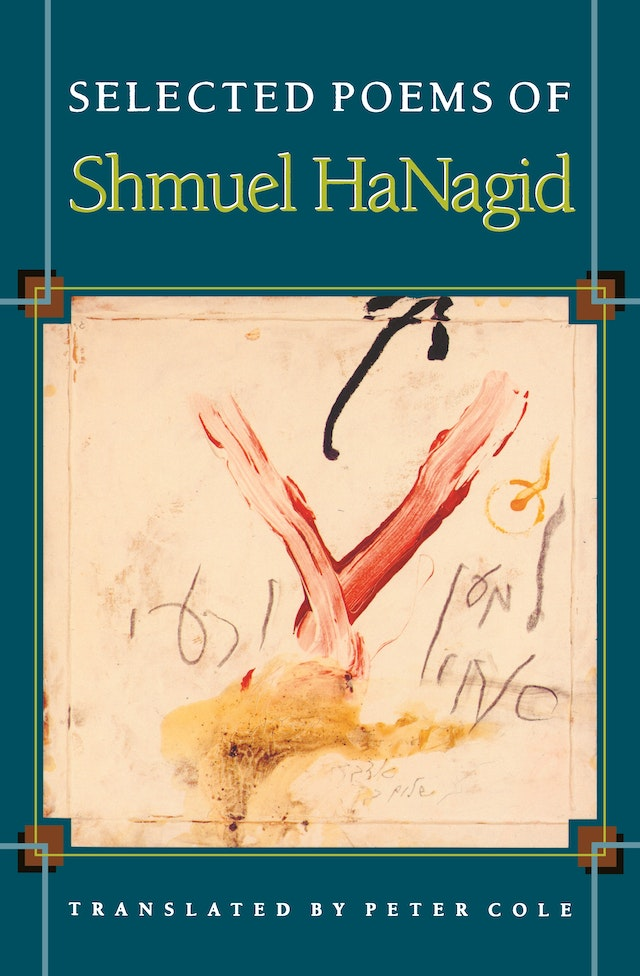 Selected Poems of Shmuel HaNagid