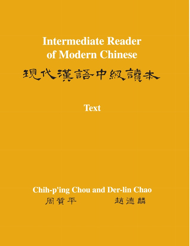 Intermediate Reader of Modern Chinese, Volume 1