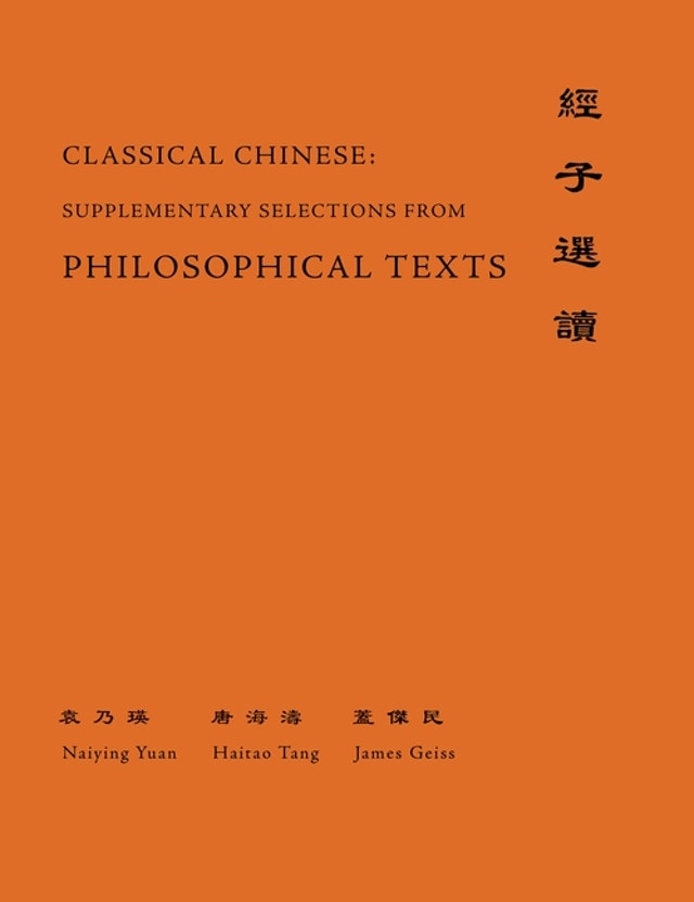Classical Chinese (Supplement 4)
