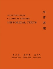 Classical Chinese (Supplement 3)