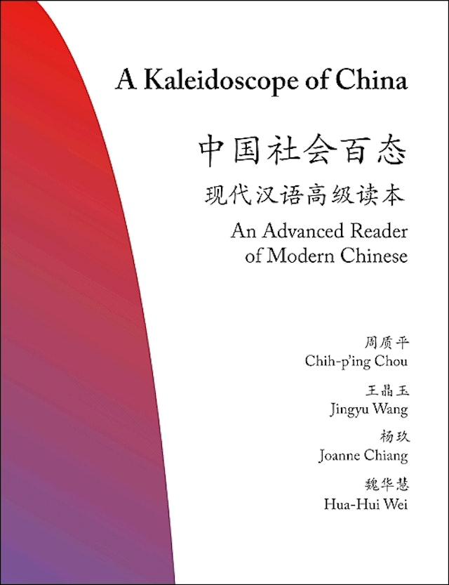 A Kaleidoscope of China